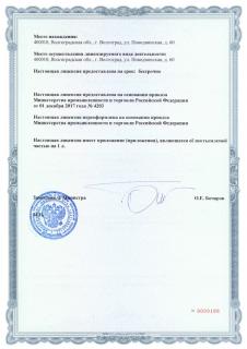 Лицензия 2_2