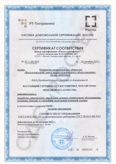Сертификат_СМК